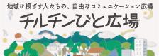 chilchinbito-hiroba